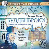 Диск № 47. «Будденброки» Томас Манн