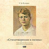 Стихотворения и поэмы Сергея Есенина